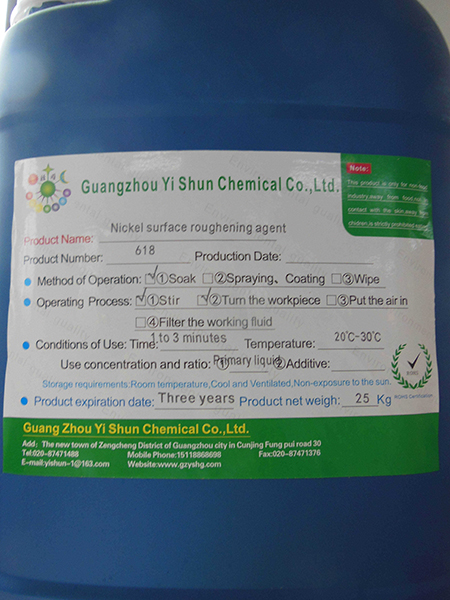 Nickel surface roughening agent,Coarsening Agent,Chemical Analysis Auxiliaries